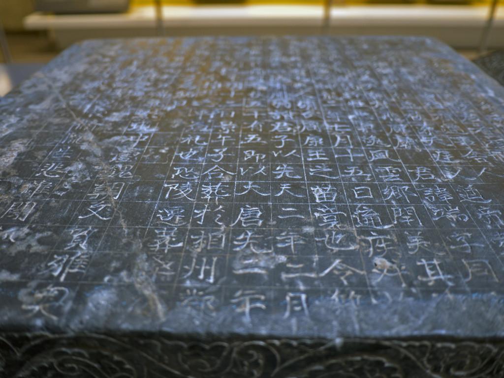 epitaph ROM Royal Ontario Museum