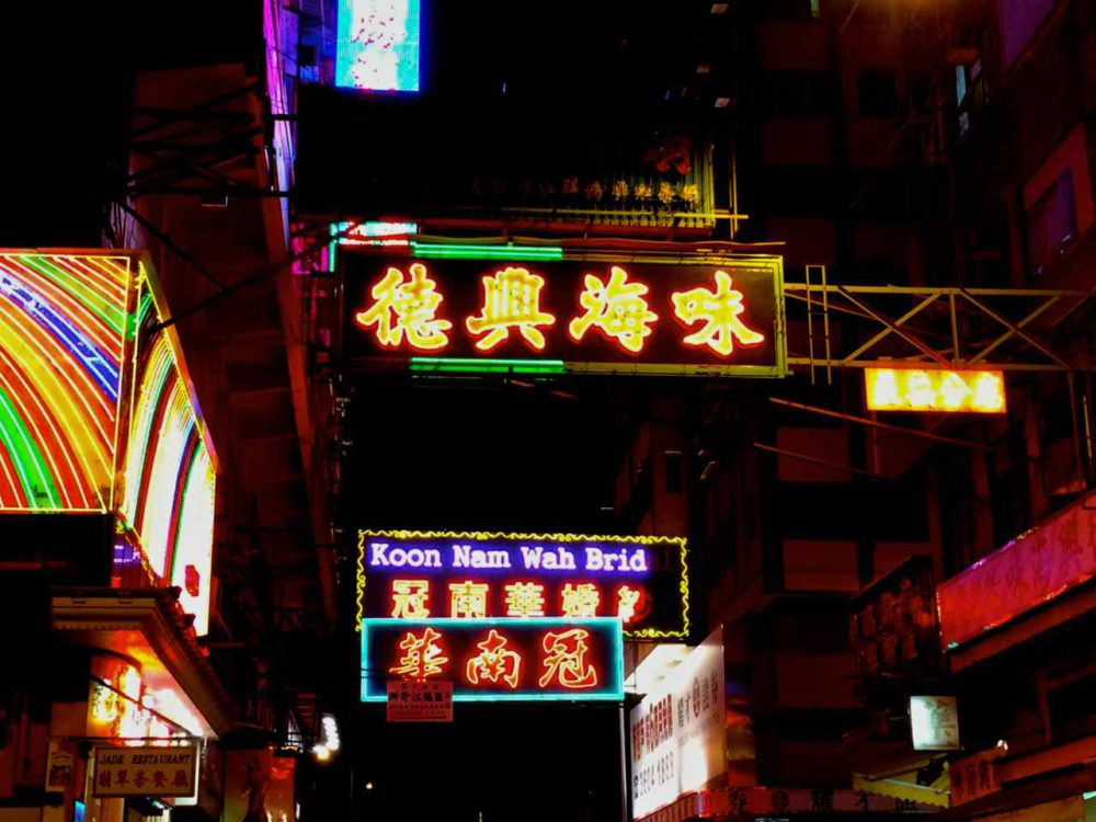 Neon Signs Hong Kong | www.rtwgirl.com
